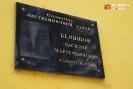 Памятная табличка, Североуральск