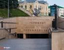 Вход на станцию метро «Кремлёвская» (Казань)